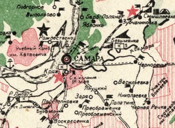 1934 Самара
