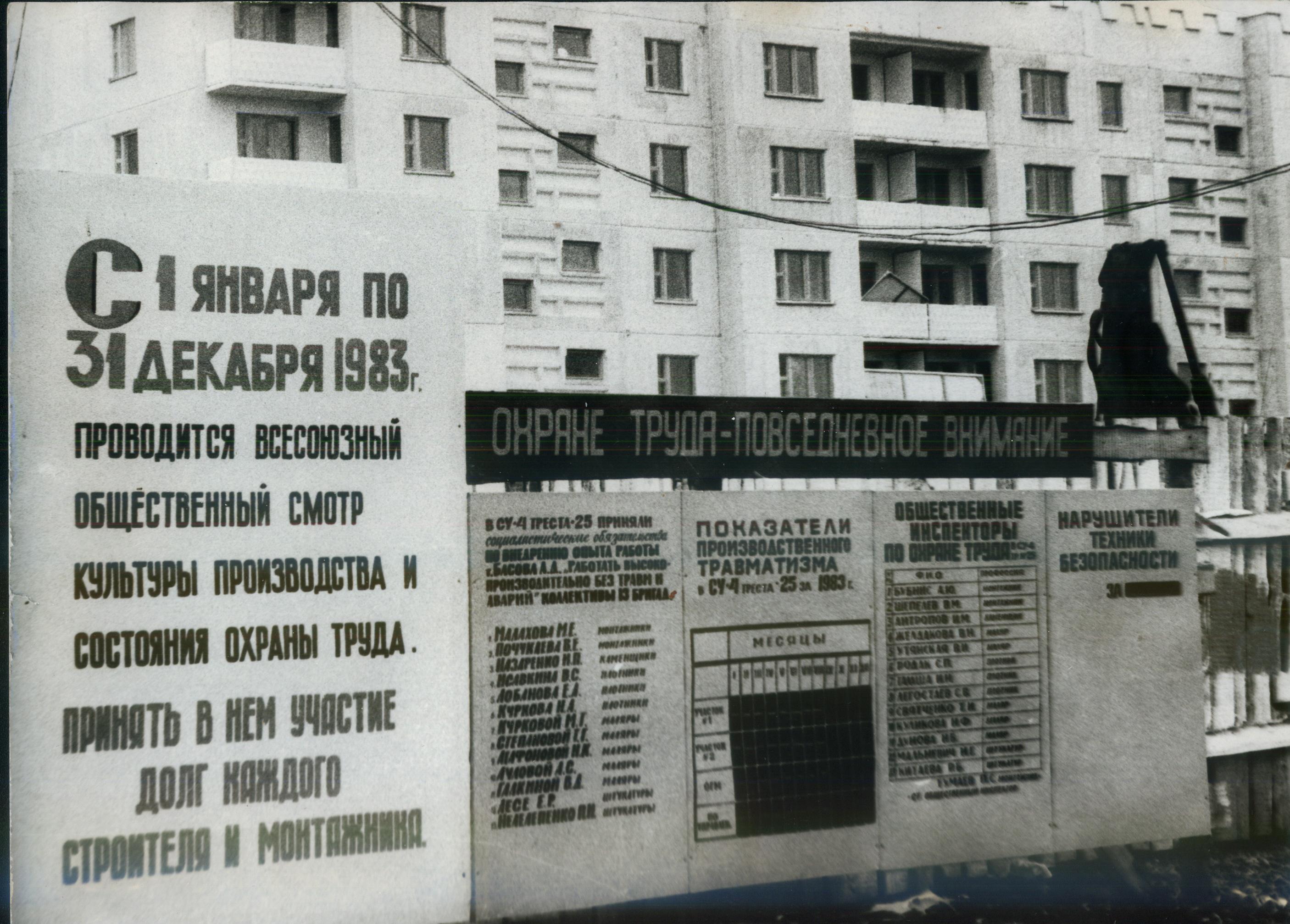 1983 г. охрана  труда