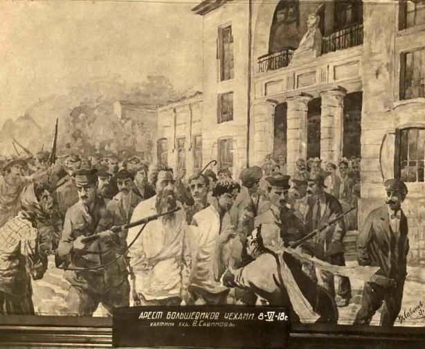 Пленение самарских большевиков