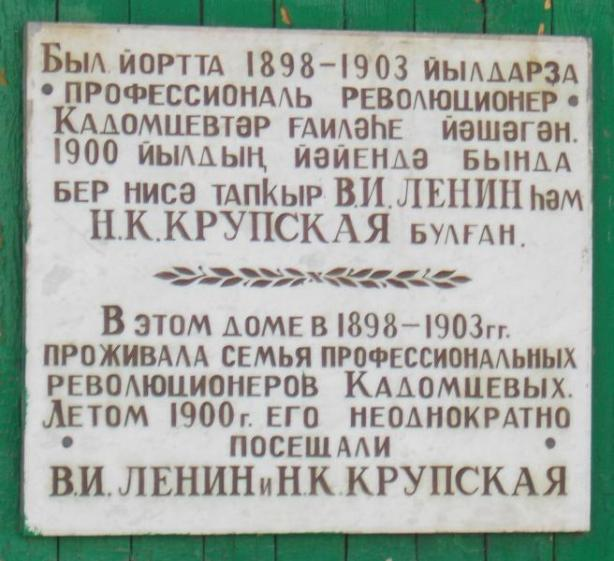 Табличка на доме Кадомцевых в Уфе