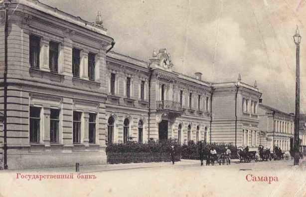 Самарский банк