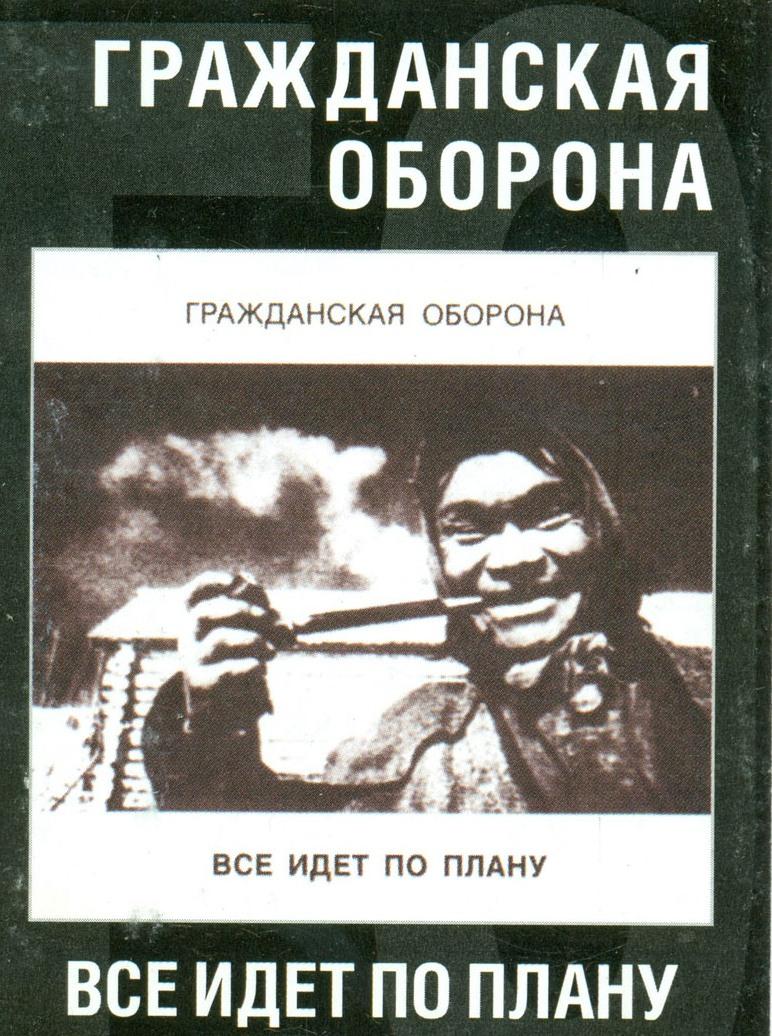 grazhdanskaja_oborona_grob_mi_idjom_v_tishine.jpg