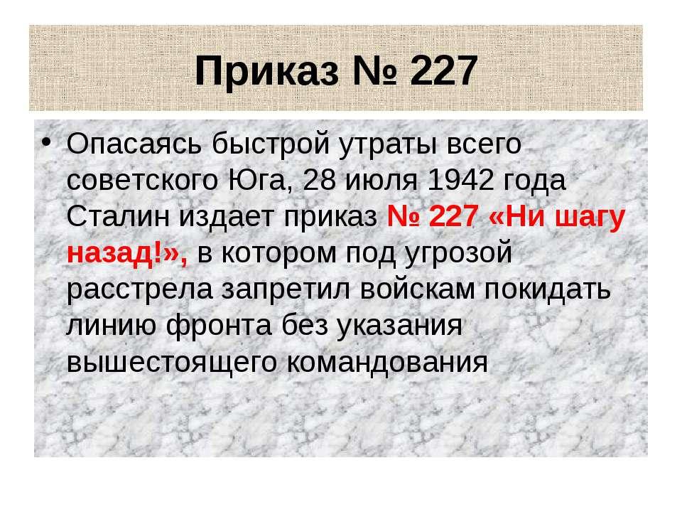приказ 227