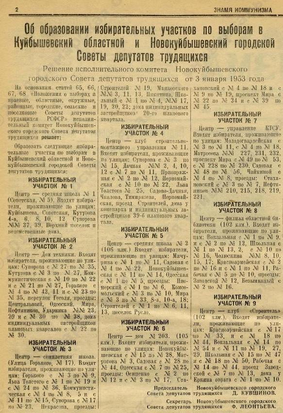 избир нск 1953