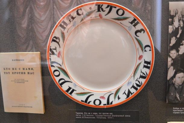 Цитата В.В. Куйбышева на тарелке. Аж кушать невозможно